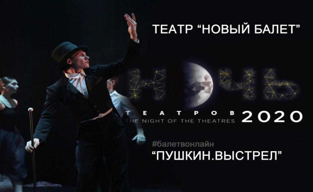 Пушкин. Выстрел в онлайн